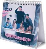 Calendario da scrivania 2022 Friends - 20 x 6,5 x 18 cm