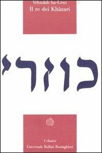 Il re dei khazari. Apologia della religione ebraica - Yehudah Ha-Lewi - copertina