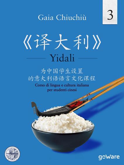 Yidali. Corso di lingua e cultura italiana per studenti cinesi. Ediz. cinese. Vol. 3 - Gaia Chiuchiù - ebook